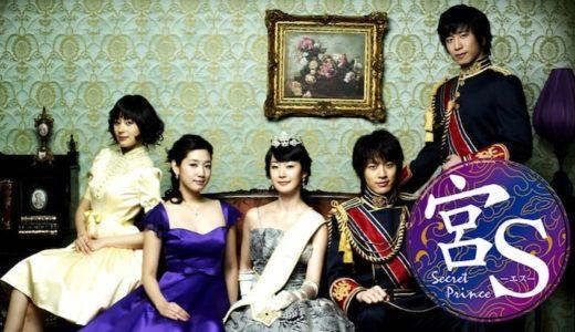 『宮S -Secret Prince-』キャスト・あらすじ・ネタバレ感想!皇室が舞台のラブコメ第2弾!