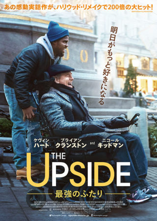 『THE UPSIDE/最強のふたり』