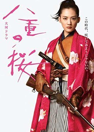 『八重の桜』