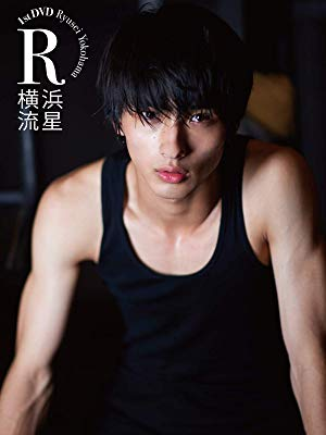 『横浜流星 1st DVD R』