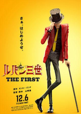 『ルパン三世 THE FIRST』