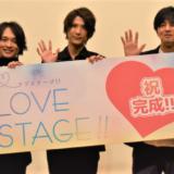 『LOVE STAGE!!』完成披露試写会:仲田博喜「キスシーンがたくさん」井上監督「BLだけど純愛がテーマ」