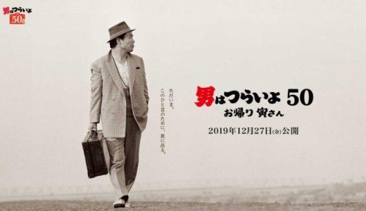 『男はつらいよ お帰り 寅さん』あらすじ・感想!寅さんは、日本人の鑑であり、宝です【ネタバレなし】