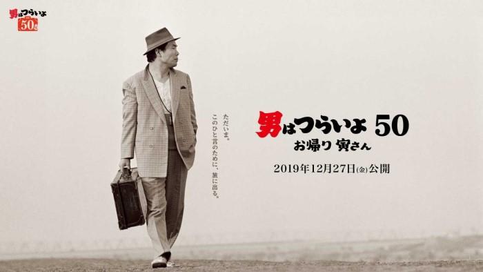 """映画『男はつらいよ お帰り寅さん』あらすじ・感想!""""寅さん""""は、日本人の鑑であり、宝です【ネタバレなし】"""