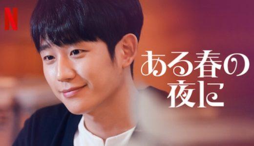 『ある春の夜に』キャスト・あらすじ・ネタバレ感想!Netflixオリジナルの韓国恋愛ドラマ!