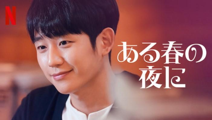 『ある春の夜に』キャスト・あらすじ・ネタバレまとめ。Netflixオリジナルの韓国恋愛ドラマ!