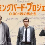映画『ハミングバード・プロジェクト 0.001秒の男たち』動画フル無料視聴や見逃し配信はミルトモ!