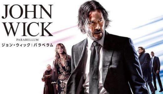 映画『ジョン・ウィック:パラベラム』の動画フル無料視聴や見逃し動画はミルトモ!吹き替え版も視聴可能!