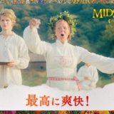 『ミッドサマー』に影響を与えた映画を5本紹介!あの有名ホラーから北欧の巨匠作品、日本映画まで!