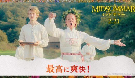 『ミッドサマー』が影響を受けた映画5本!ホラー、北欧の巨匠作品、日本映画も!『ヘレディタリー』との共通点は?