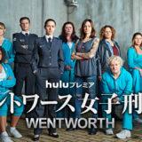 海外ドラマ『ウェントワース女子刑務所』シーズン6