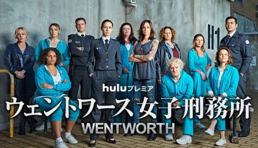 『ウェントワース女子刑務所』シーズン6あらすじ・ネタバレ感想!リタ登場でさらに面白く!