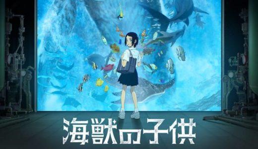 『海獣の子供』動画フル無料視聴!STUDIO4℃が製作。久石譲が音楽を担当した話題作を見る!
