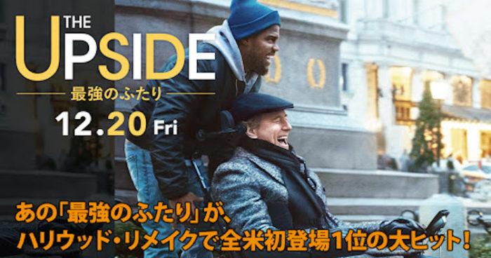 映画『THE UPSIDE/最強のふたり』あらすじ・感想!苦労した2人が、登り詰めた先にあったものは【ネタバレなし】