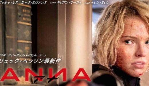 『ANNA/アナ』あらすじ・感想!リュック・ベッソンが新たに描く戦うヒロイン像!【ネタバレなし】