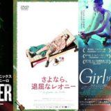 ミルトモライターねおの2019年公開映画ランキングベスト5!