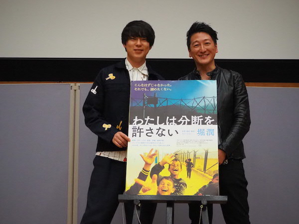 堀潤×ウーマン村本が登壇。映画『わたしは分断を許さない』完成披露試写会!