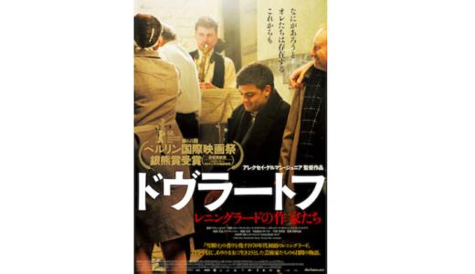 伝説的ロシア作家の激動人生を描いた『ドヴラートフ レニングラードの作家たち』ビジュアル解禁&日本公開決定!