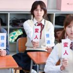 ドラマ『女子高生の無駄づかい』第3話あらすじ・ネタバレ感想!