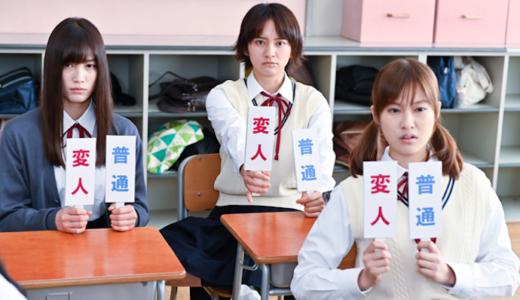 『女子高生の無駄づかい』第3話あらすじ・ネタバレ感想!百合JKのリリィ(小林由依)ついに登場!