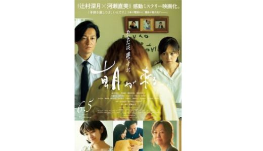 辻村深月ベストセラー小説を映画化『朝が来る』追加キャスト&特報解禁!二人の母の想いに胸が締めつけられる