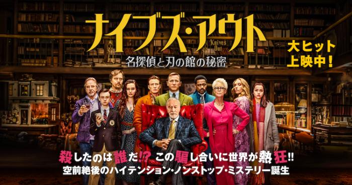 映画『ナイブズ・アウト/名探偵と刃の館の秘密』あらすじ・ネタバレ感想!