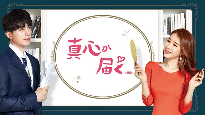 韓国ドラマ『真心が届く~僕とスターのオフィス・ラブ!?~』キャスト・あらすじ・ネタバレ感想!