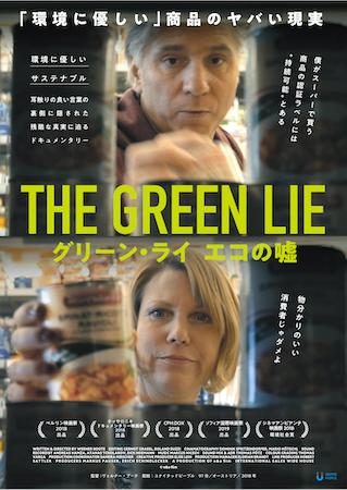 『グリーン・ライ ~エコの嘘~』