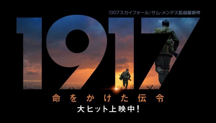 『1917 命をかけた伝令』あらすじネタバレ感想。自分も戦場にいるような緊張感を味わえる、驚異の没入体験映画