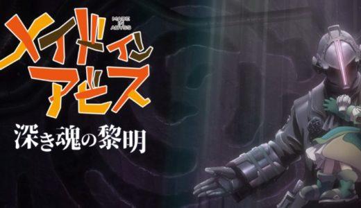 『メイドインアビス  深き魂の黎明』あらすじ・感想!人気アニメの続編が映画化!【ネタバレなし】