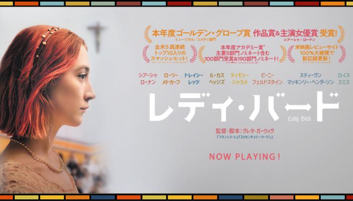 『レディ・バード』あらすじ・ネタバレ感想!アカデミー賞ノミネートの痛みと輝きが詰まった青春映画!