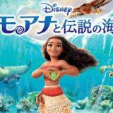 映画『モアナと伝説の海』動画フル無料視聴!配信サービス11種類のおすすめはどれ?