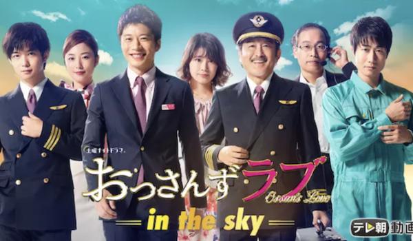 『おっさんずラブ-in the sky-』