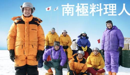 『南極料理人』動画フル無料視聴!堺雅人主演で繰り広げるホットウォーミング南極料理コメディを見る