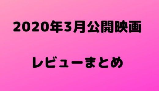 2020年3月公開映画レビューまとめ!『Fukushima50』『ハーレイ・クインの華麗なる覚醒』など全14作品を評価!