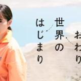 『旅のおわり世界のはじまり』動画フル無料視聴!