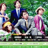 『ピカ☆★☆ンチ LIFE IS HARDたぶんHAPPY』あらすじ・ネタバレ感想!