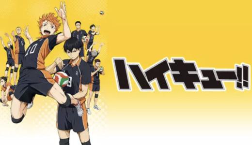 『ハイキュー!!』動画フル無料視聴!原作漫画も読める!もっとも熱い高校バレーの青春アニメを見る