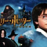 映画『ハリー・ポッターと賢者の石』動画フル無料視聴!配信サービス11種類のおすすめはどれ?