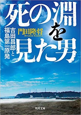 「死の淵を見た男 吉田昌郎と福島第一原発」