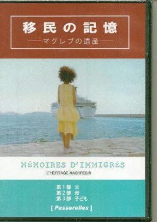 「移民の記憶」