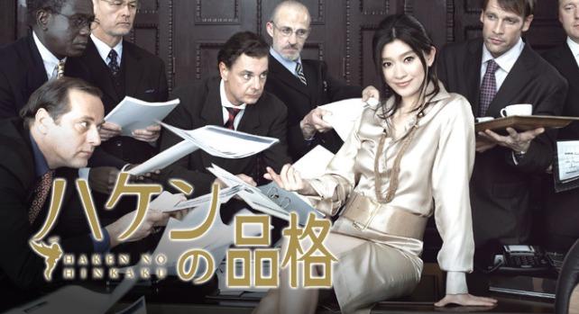 ドラマ『ハケンの品格(2007)』