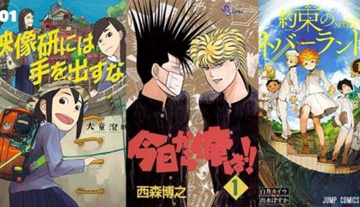 2020年これから公開予定の漫画・アニメ原作の邦画10選!『映像研』『今日俺』『約ネバ』など!