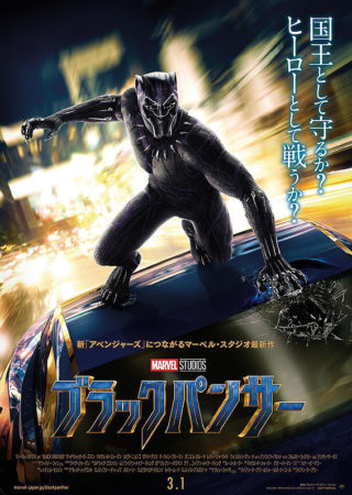 『ブラックパンサー』