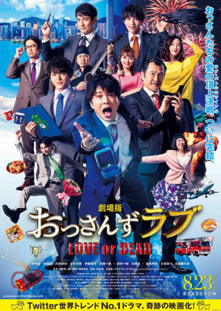 『劇場版 おっさんずラブ~Love or Dead~』