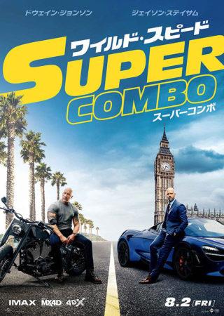 『ワイルド・スピード/スーパーコンボ』