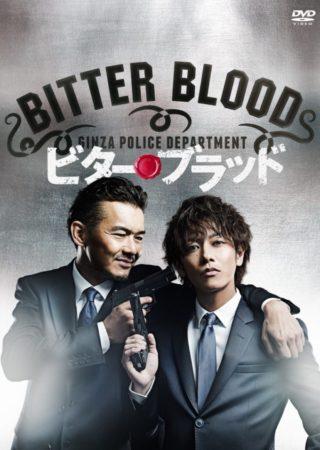 『ビター・ブラッド〜最悪で最強の親子刑事〜』