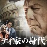 『ゲティ家の身代金』動画フル無料視聴!