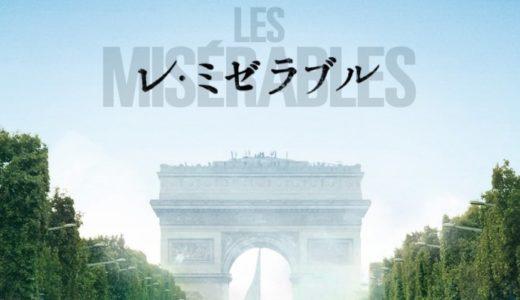 『レ・ミゼラブル』あらすじ・感想!ラジ・リがフランス郊外のリアルと根深い問題を描いた衝撃作【ネタバレなし】