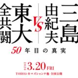 『三島由紀夫vs東大全共闘 50年目の真実』を見る前に知っておきたいこと。三島由紀夫の思想、伝説の討論会とは?